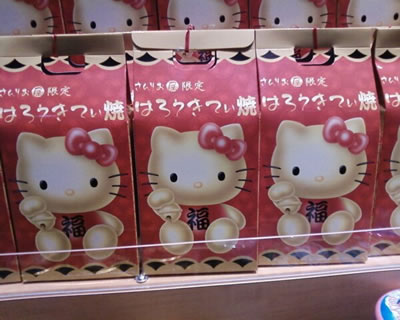hello kitty welcome cat
