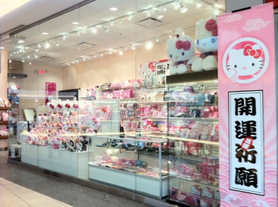 aberdeen hello kitty store display